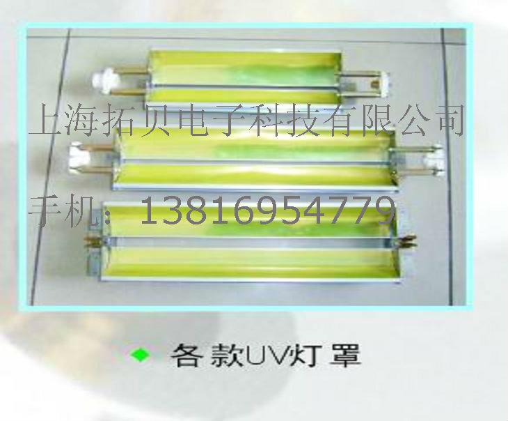 上海拓贝电子厂家直销UV灯罩 UV反射灯罩